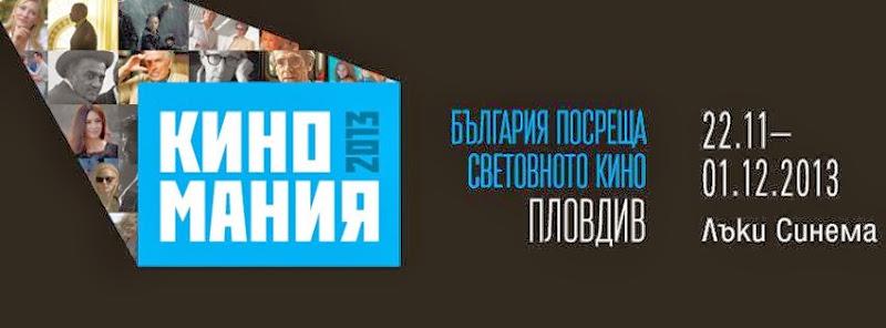 kinomania 2013 plovdiv