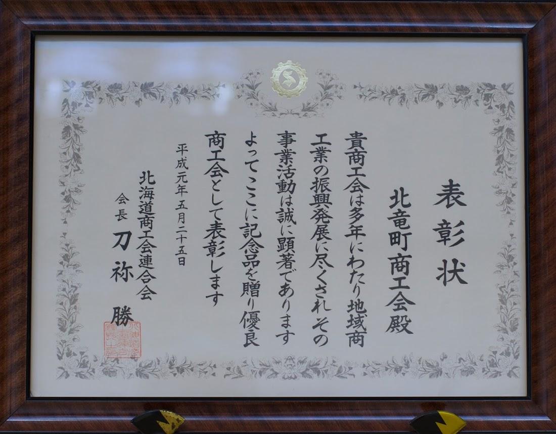 表彰(1989年)北海道商工会連合会