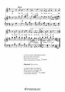 """""""Песня Красной Шапочки"""" Л. Олифировой: ноты"""