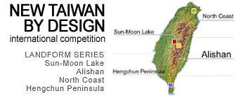 「觀光客倍增計劃」(NEW TAIWAN BY DESIGN)