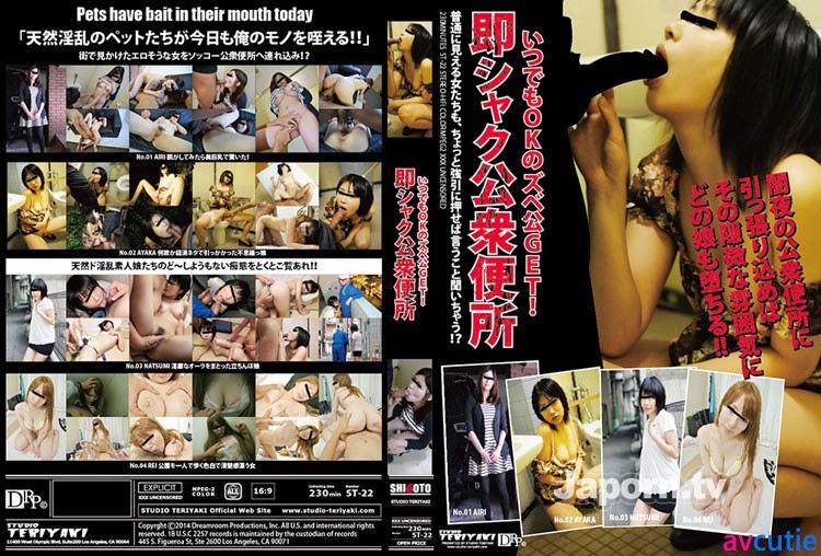 SHI6OTO Vol 22 - Airi, Ayaka, Natsumi, Rei (ST-22)