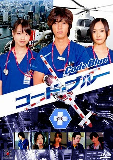 Code Blue - Doctor Heli - Emergency Lifesaving
