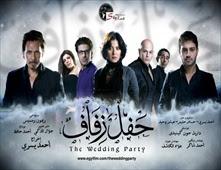 فيلم حفل زفاف