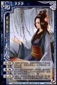 Lady Bian