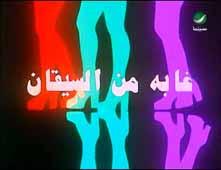 فيلم غابة من السيقان - للكبار فقط