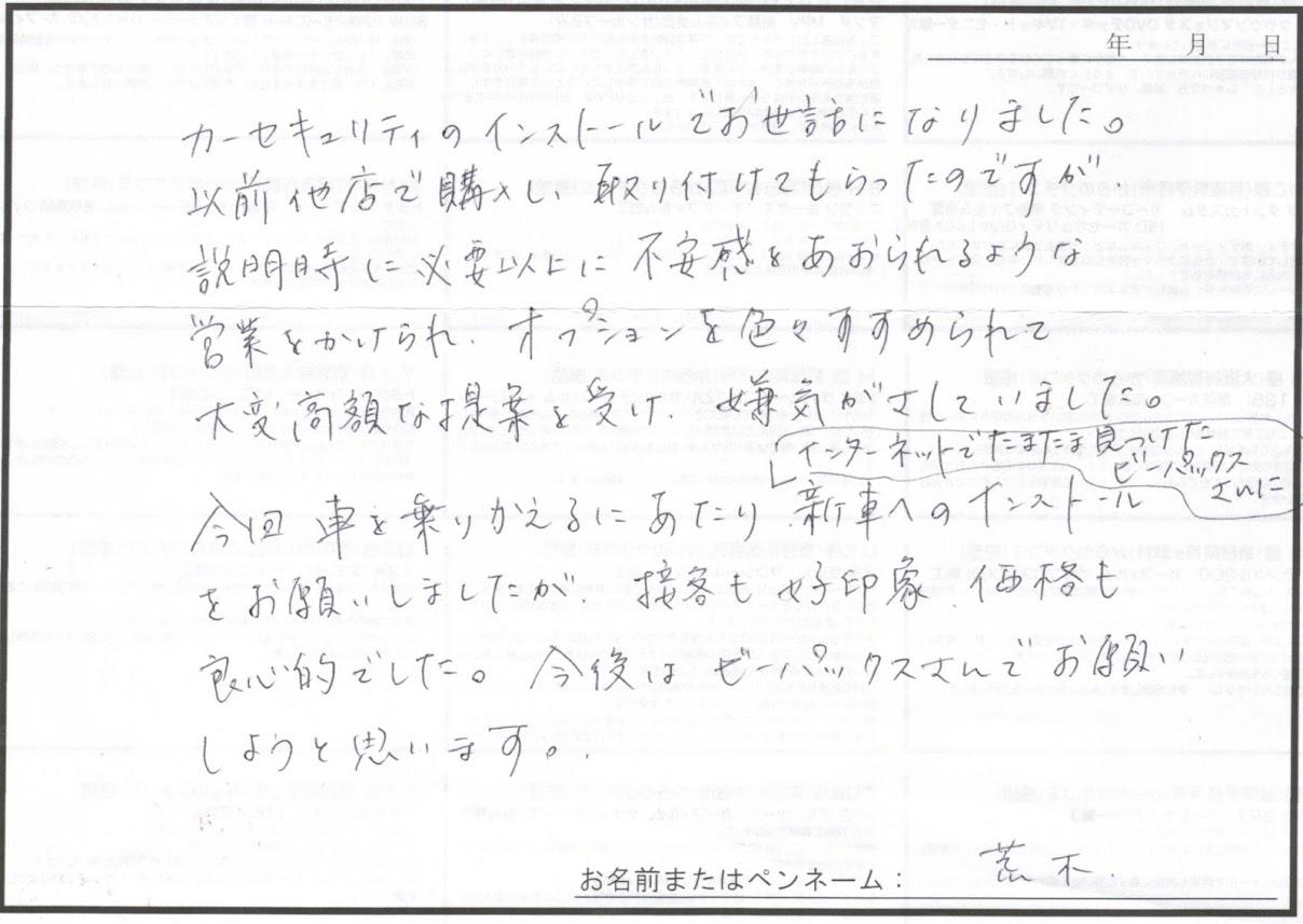 ビーパックスへのクチコミ/お客様の声:AK 様(大阪府茨木市)/トヨタ プリウス
