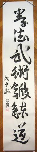 Japán kalligráfia Kempo Bujutsu Tanrendo