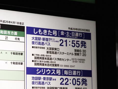 国際興業「しもきた号」 八戸駅東口 時刻表示