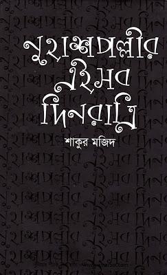 Nuhashpollir Eishob Dinratri Shakoor Majid in pdf