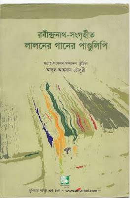 Manuscript of Songs of Lalon Collected by Rabindranath Tagore Compiled and Edited by Dr. Abul Ahsan Choudhury