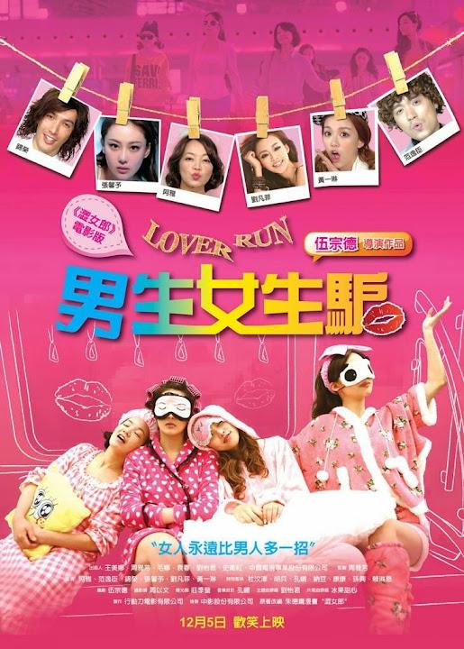 男生女生騙 (Lover Run, 2014)