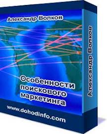 DohodInfo.com | Особенности поискового маркетинга. Аудиоинтервью Александра Волкова