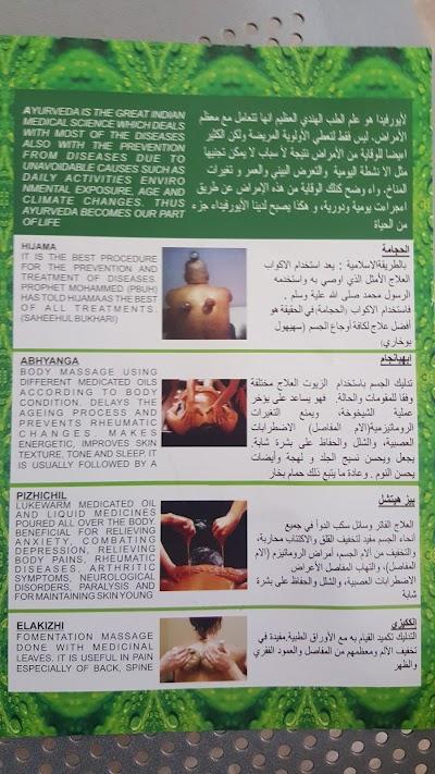 Al Ameen Modern Ayurvedic Clinic Azaiba, Muscat, Oman | Phone: +968