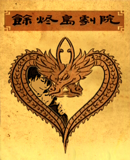 A sepia poster with two dragons intertwined in the shape of a heart; framed between them is an illustration of Zuko and Mai. Above them is the phrase Ember Island Theater