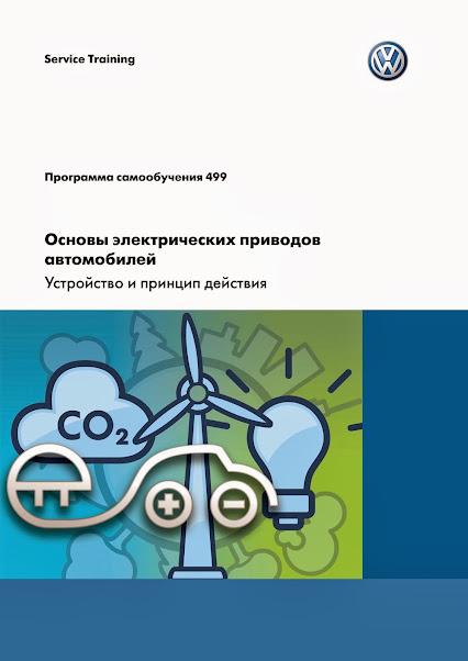 pps_499_osnovy_el_privodov_rus.pdf-page-001.jpg