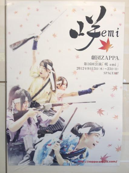 劇団ZAPPA「咲 emi」
