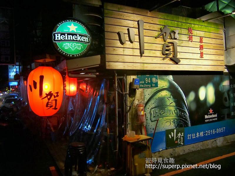 [餐廳食記]台北的川賀居酒屋:美味的烤魚佐明太子 @ 彼得覓食趣 :: 痞客邦