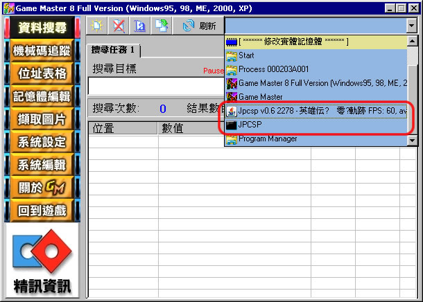 sonicstage 4.3 for jpcsp