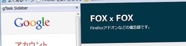 ショートカットキーでGoogleTasksをサイドバーに開く gTask Sidebar 0.48
