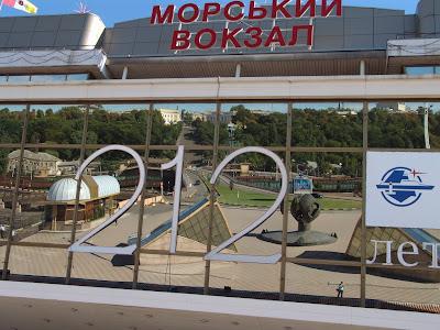 Пассажирский комплекс Одесского порта