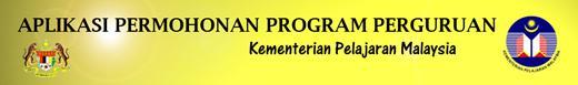 Maktab perguruan 2013