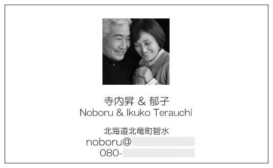 名刺の裏:二人の写真と名前