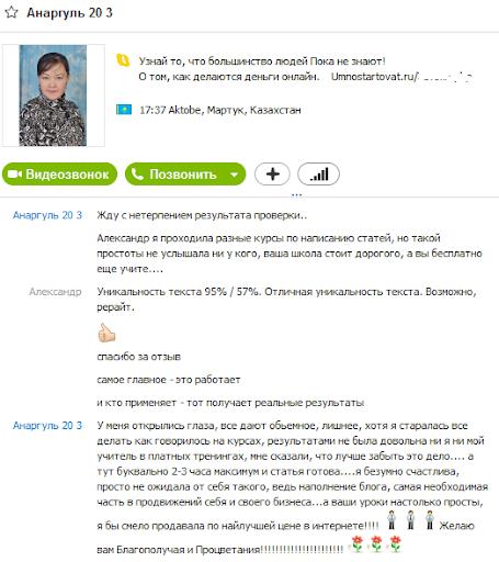 Анаргуль отзыв о smartearnings