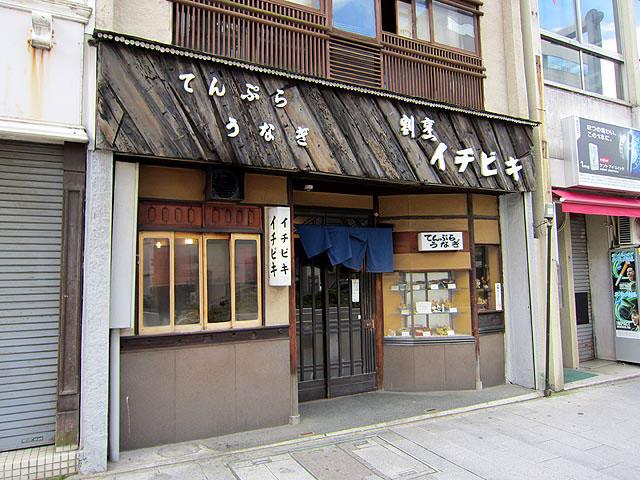 名古屋イチビキのお店の外観