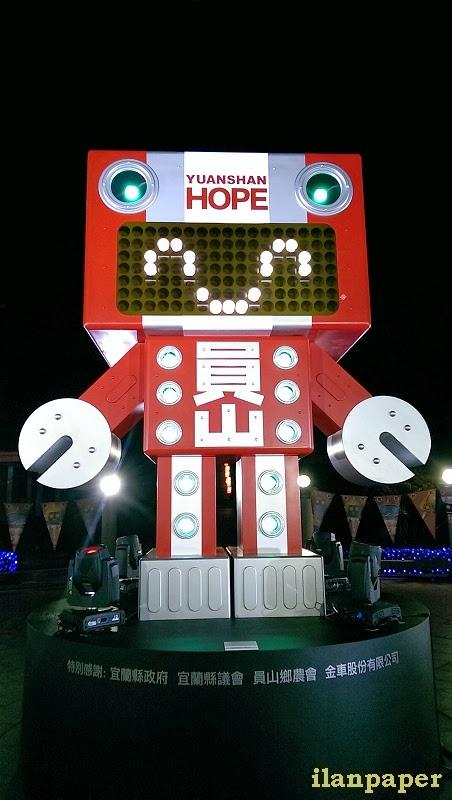 員山機器人燈會