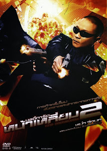 Vệ Sĩ Thái 2|| The Bodyguard 2