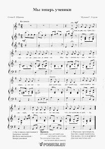 """Песня """"Мы теперь ученики"""" Музыка Г. Струве: ноты"""