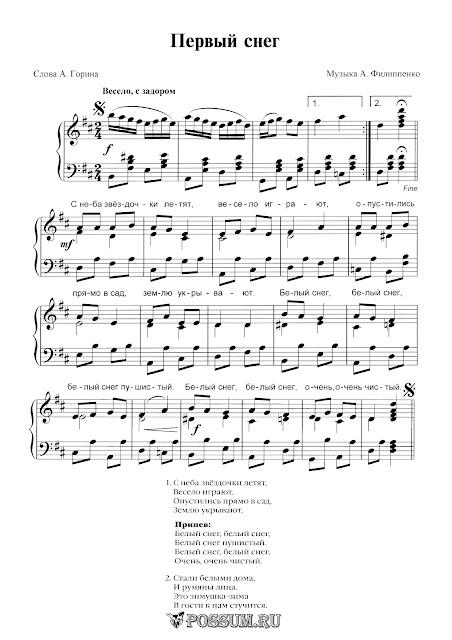 ПЕСНЯ ПЕРВЫЙ СНЕГ ФИЛИППЕНКО СКАЧАТЬ БЕСПЛАТНО