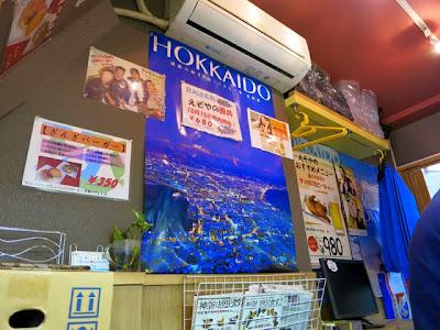 店内に貼られた北海道にちなんだポスター