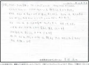 ビーパックスへのクチコミ/お客様の声:吉田 辰也 様(京都府宇治市)/トヨタ WISH