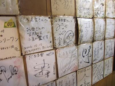 壁に貼られた色紙