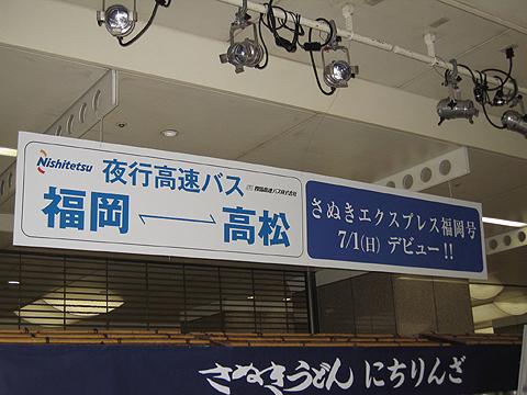 西鉄高速バス「さぬきエクスプレス福岡号」開業初日イベント