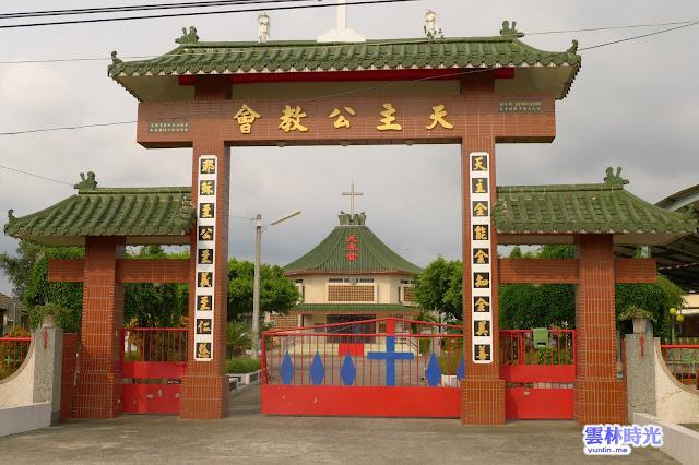 莿桐饒平景點-中國式的樹仔腳天主堂