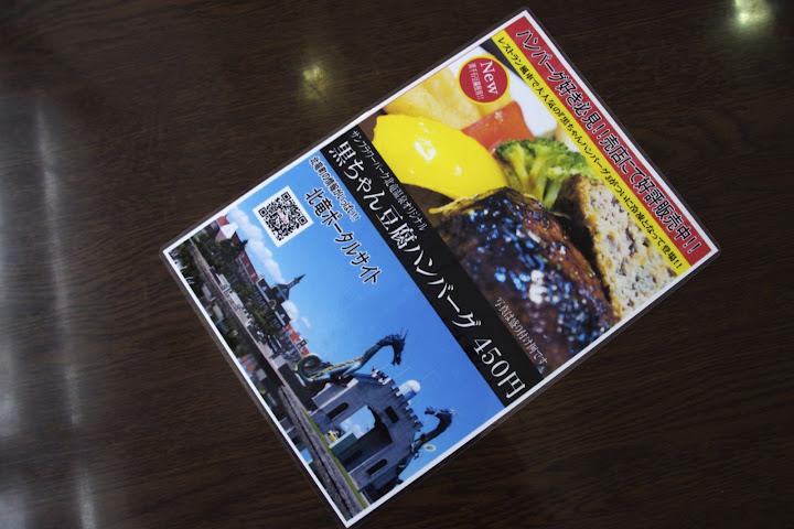 黒ちゃん豆腐ハンバーグ(真空パック)450円