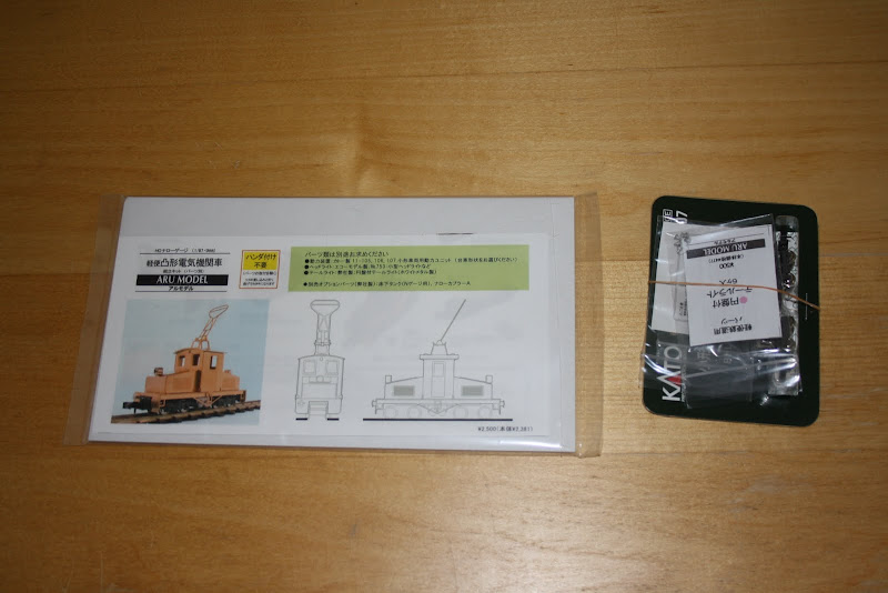 "Baubericht (1) ""Bo,Bo E-Lok"" H0e von ARU (Hersteller aus Japan) El.-Lok%252520%2525280%252529"