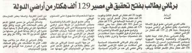 جريدة المساء ليوم الثلاثاء 17 أبريل 2012م
