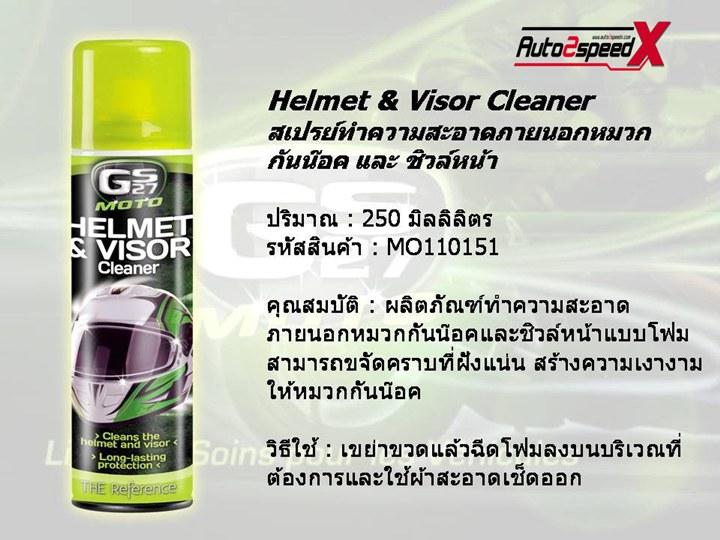 GS27 Moto Helmet & Visor Cleanner