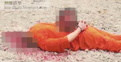 後藤的頭顱被割下,放在遺體背上。(互聯網圖片)