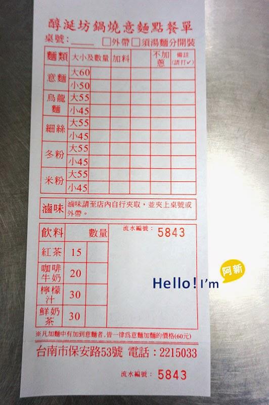 台南保安路小吃,醇涎坊鍋燒意麵-4