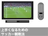 上手くなるためのサッカー観戦法