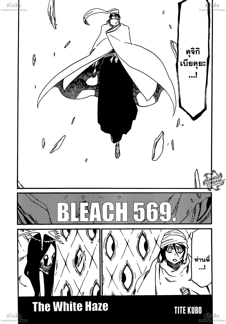 001 Bleach 569   The White Haze