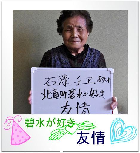 写真:石澤 チヱさん(84歳)