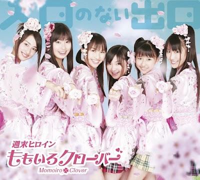Iriguchi no Nai Deguchi [Limited Edition B]