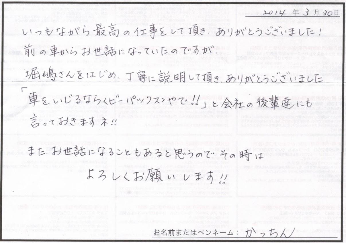 ビーパックスへのクチコミ/お客様の声:かっちん 様(京都市伏見区)/ホンダ ヴェゼル