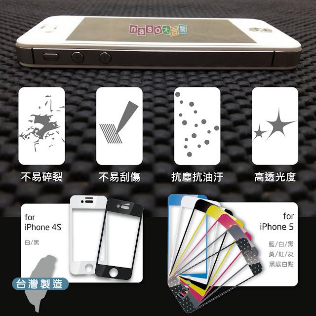 【naso大合購】鑽石強化玻璃螢幕保護貼!iPhone 5/iPhone 4S/iPhone 4
