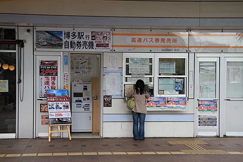 JR宮崎駅 高速バス乗車券売り場